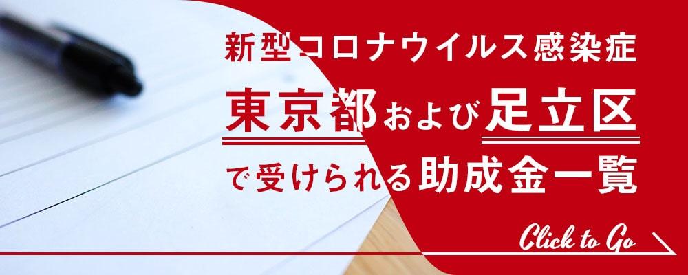 東京都および足立区で受けられる助成金一覧