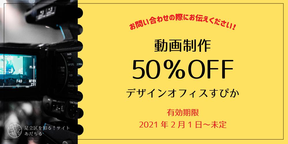 動画制作50%OFF!